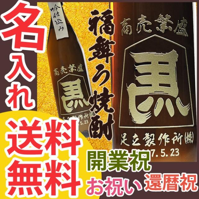 名入れ お酒 開業祝い お正月 左馬 【 送料無料 ...