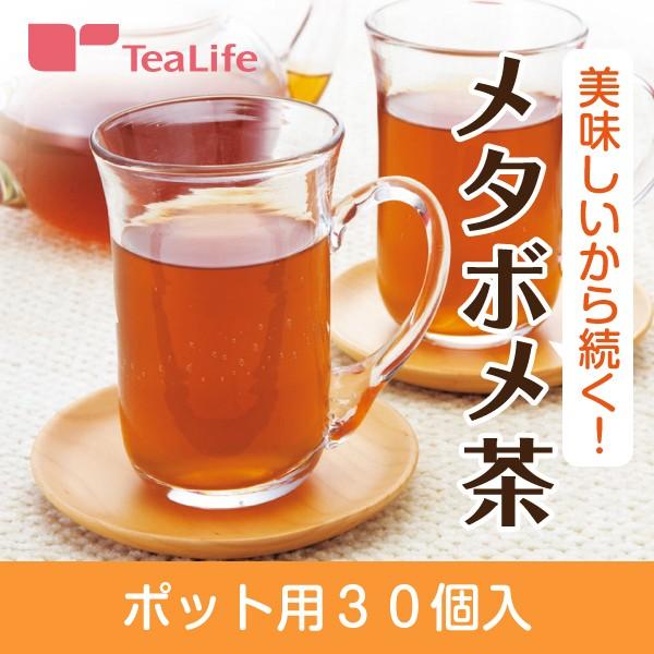 メタボメ茶 ポット用30個入【黒豆茶/ウーロン茶/...