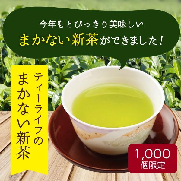 【1,000個限り!!】ティーライフのまかない新茶(2...