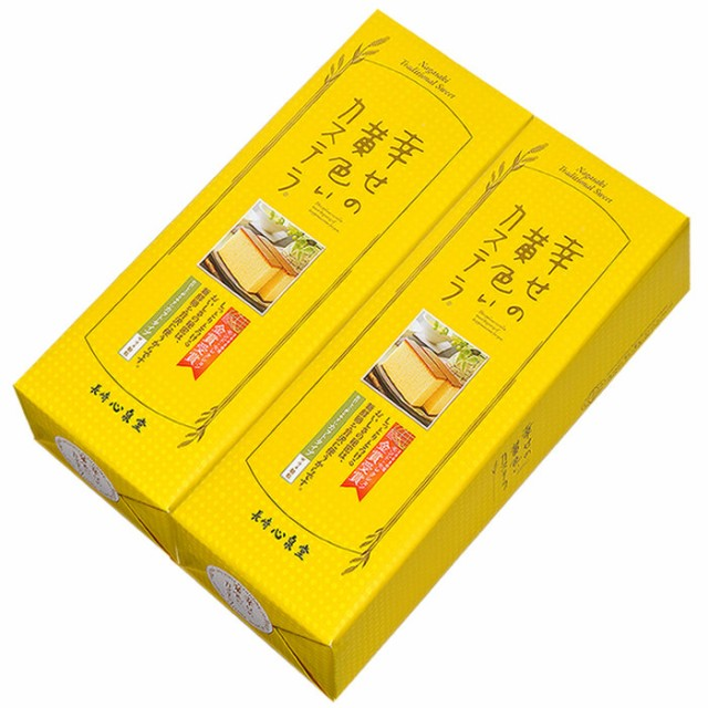 長崎カステラ 1.0号2本 セット包装 【10切カット...