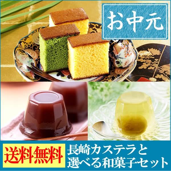 お中元 ギフト 長崎カステラ 和菓子セット さやか...