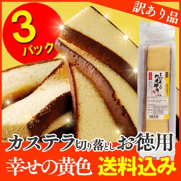 【訳あり】 お徳用 カステラ切り落とし 3パック W...