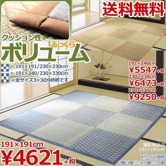 い草 ラグ ござ 2畳 /MUTUKI/ 191×191 ボリュー...