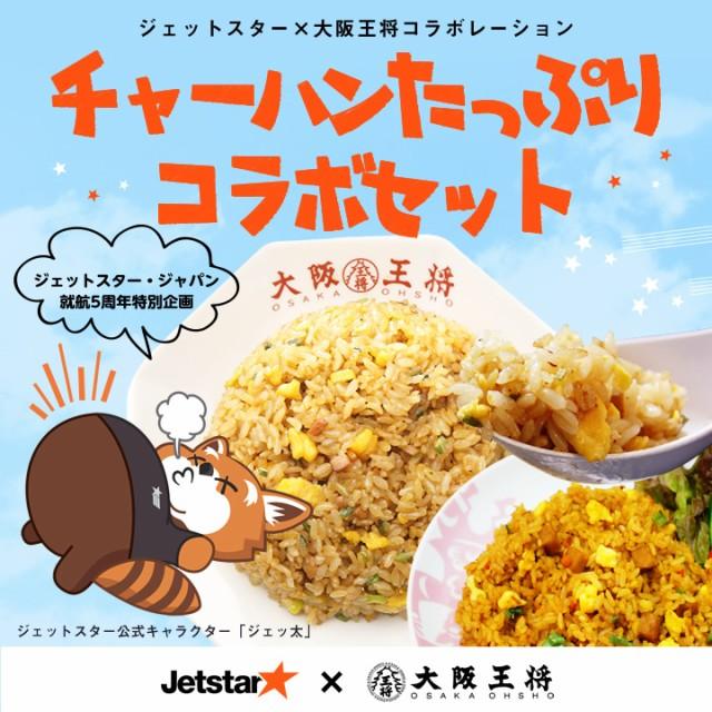 【送料無料】≪ジェットスター×大阪王将コラボレ...