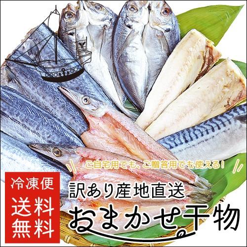 【訳あり】 魚種おまかせ干物セット 同一配送先に...