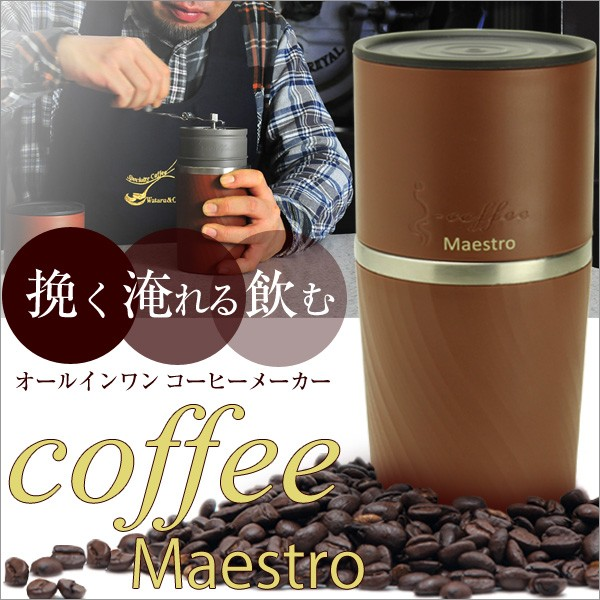 送料無料★Coffee Maestro コーヒーマエストロ ■...