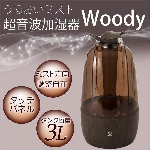 送料無料★潤いミスト 超音波加湿器 Woody (木...
