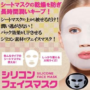 激安最安特価【シリコンフェイスマスク】シリコン...
