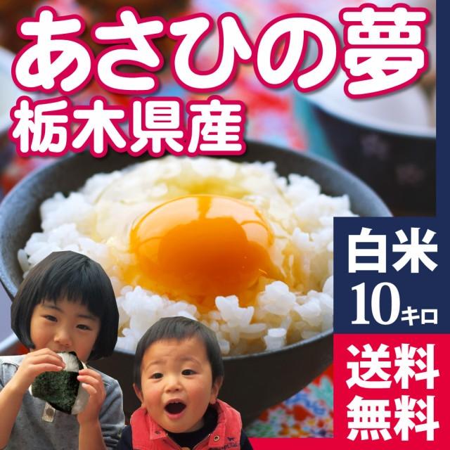 米10kg あさひの夢 28年栃木県産 送料無料 ※沖...