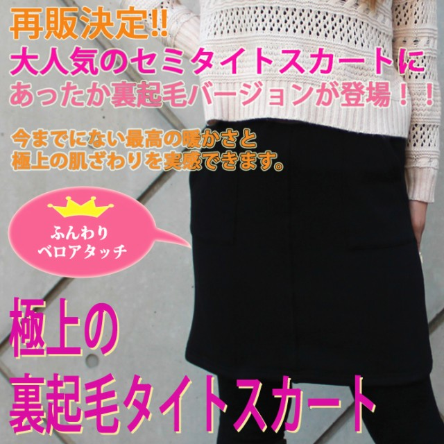 【送料100円】レディース/裏起毛タイトスカート/...