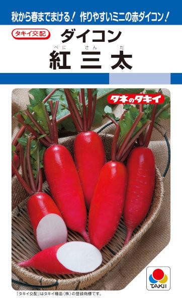 タキイ種苗 ミニ赤ダイコン 紅三太 8ml
