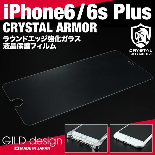 ギルドデザイン iPhone6sPlus クリスタルアーマー...