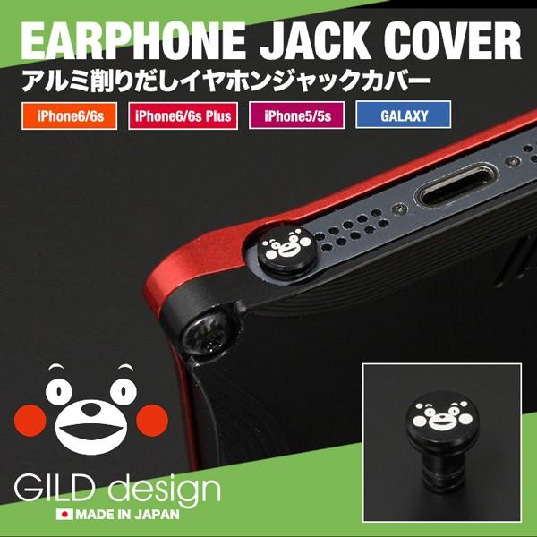 ギルドデザイン スマートフォン用 アルミ削り出し...