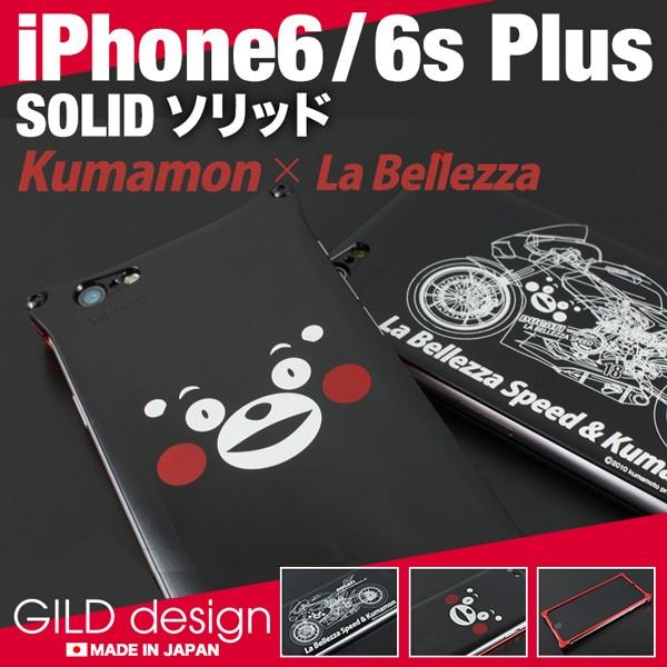 ギルドデザイン iPhone6sPlus ソリッド くまモン...