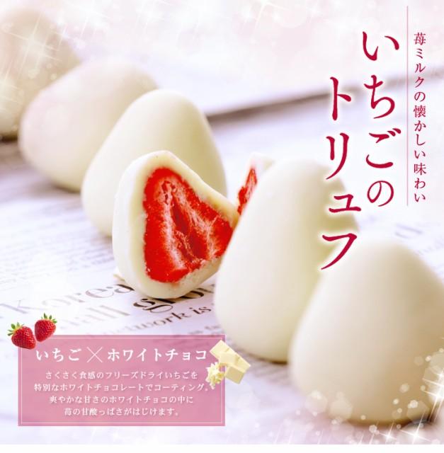 【神戸】いちごトリュフ(白)75g バレンタイン...