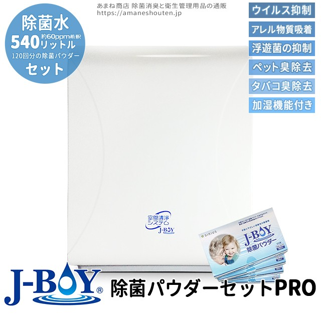 空間清浄システムJ-BOY 除菌パウダーセットPRO SV...