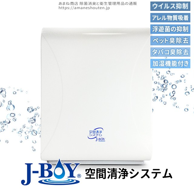 J-BOY 空間清浄システム 弱酸性次亜塩素酸水専用 ...