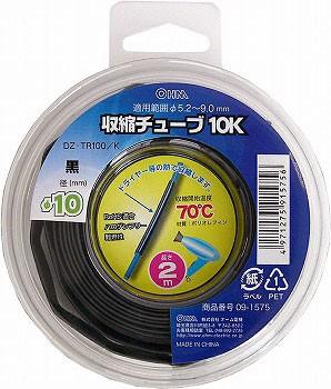 結束バンド/結束具 収縮チューブ 10黒 2m DZ-TR10...