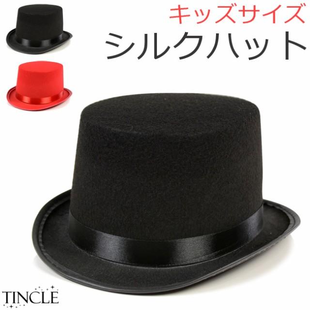 アウトレット KIDS マジックハット【シルクハット...