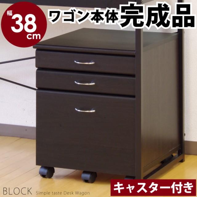 [送料無料]≪訳ありアウトレット≫幅38cm木製デス...