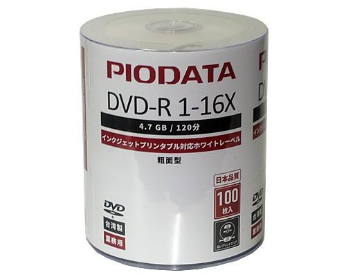 【デュプリケータに最適】 PioData 業務用 DVD-R ...