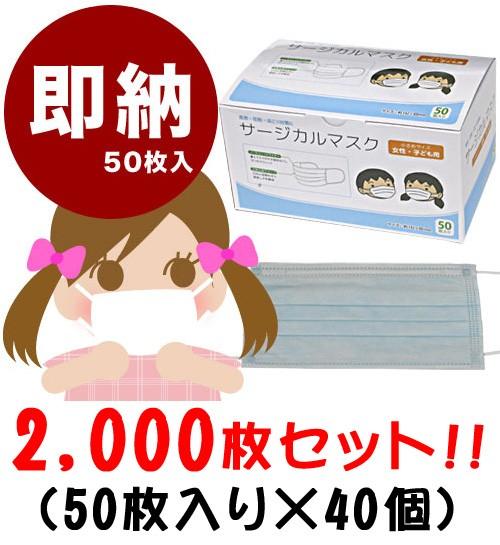 高性能 子供・女性用マスク 2000枚セット! (50枚...