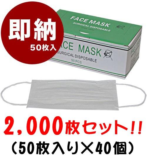 不織布 サージカルマスク (白) 2000枚セット! (5...