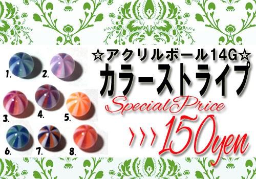 【SUPER☆SALE】 14G アクリルボール ストライ...