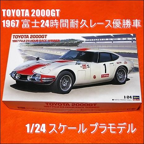 【遠州屋】 トヨタ TOYOTA 2000GT [1967] 富士24...