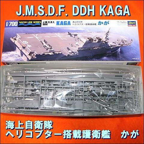 【遠州屋】 海上自衛隊 ヘリコプター搭載護衛艦 ...