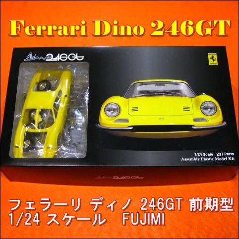 【遠州屋】 Ferrari Dino 246GT ディノ 246GT 前...