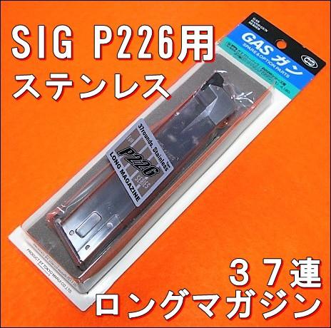 【遠州屋】 SIG P226 ブローバックガスガン用 37...