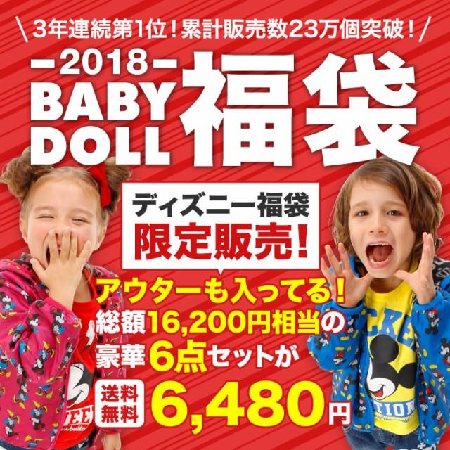 【予約商品】2018年 ディズニー 福袋 送料無料 通...