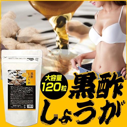 【黒酢しょうが粒EX】/det/hlc/spl/人気の黒酢し...