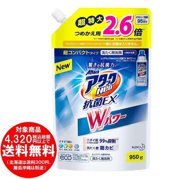アタックNeo 抗菌EX Wパワー 洗濯洗剤 濃縮液体 ...