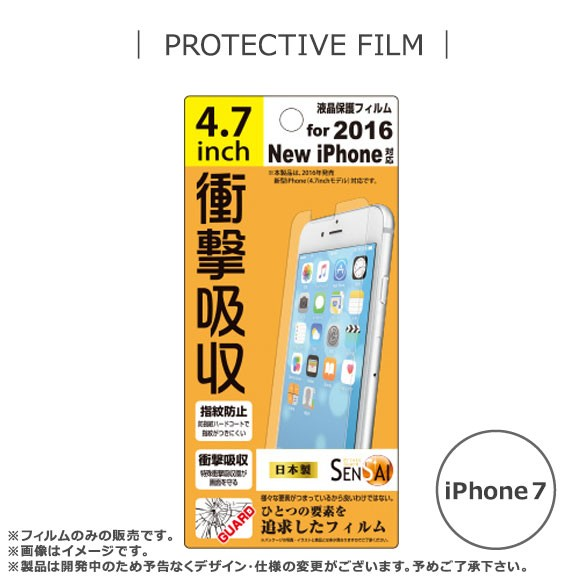 iPhone 7 液晶フィルム 衝撃吸収フィルム SI16-05...