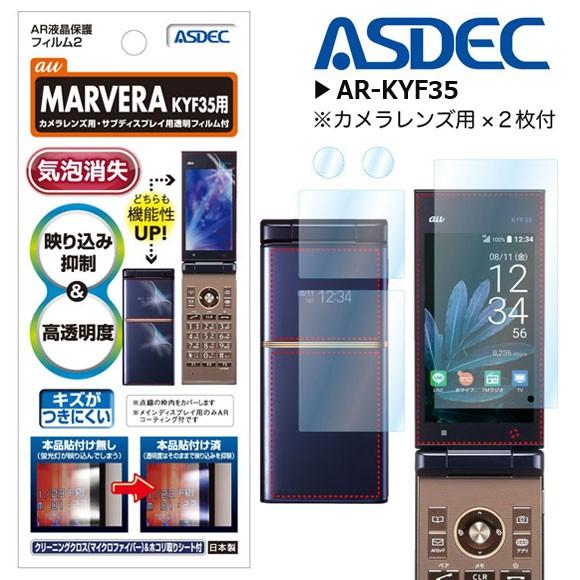 MARVERA KYF35 液晶フィルム AR-KYF35【4801】 AR...