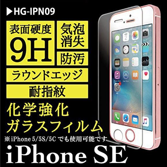 iPhone SE /iPhone 5s/ iPhone 5 液晶ガラスフィ...