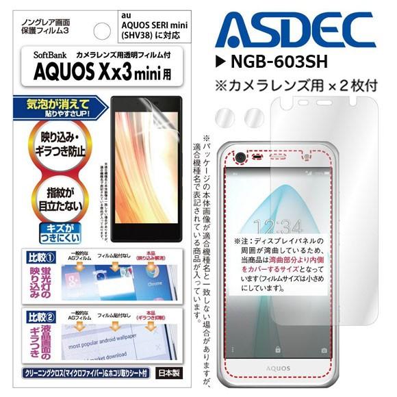 AQUOS Xx3 mini /SERIE mini SHV38 液晶フィルム ...