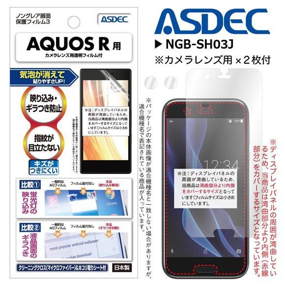 AQUOS R 液晶フィルム NGB-SH03J【6139】 ノング...