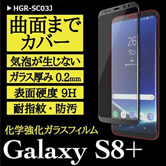 Galaxy S8+ SC-03J SCV35 液晶ガラスフィルム HGR...