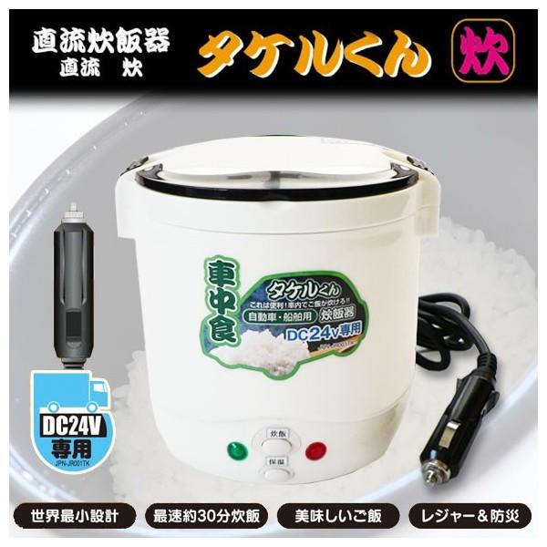 炊飯器 シガーソケット DC タケルくん DC24V専用 ...