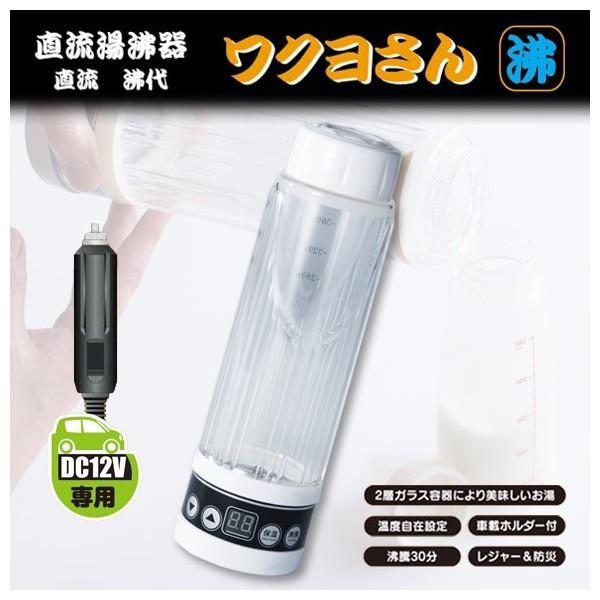 湯沸器 シガーソケット DC ワクヨさん DC12V専用 ...