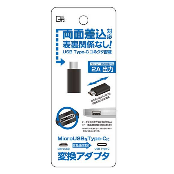 スマートフォン Type-C 充電 変換アダプタ QTC-06...