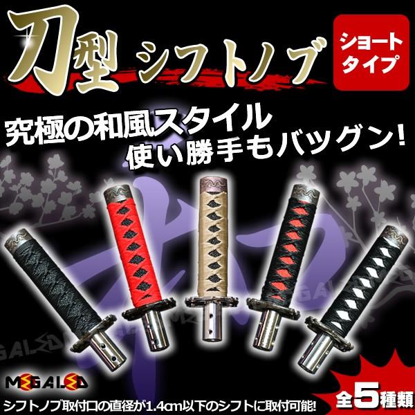 刀型 シフトノブ ショートタイプ ゲート式AT MT ...
