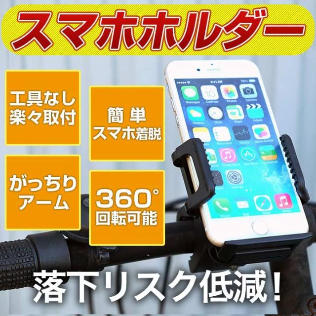 【送料無料】自転車用スマホホルダー サイクリン...
