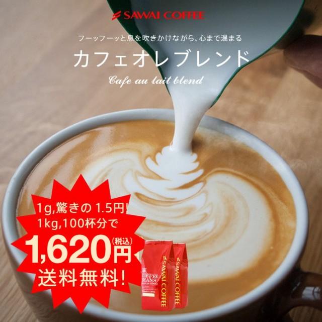 送料無料 コーヒー専門店の100杯分入り超大入 ...