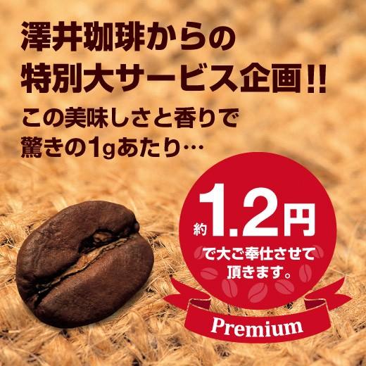 【澤井珈琲】専門店の1.2円コーヒー プレミアム...