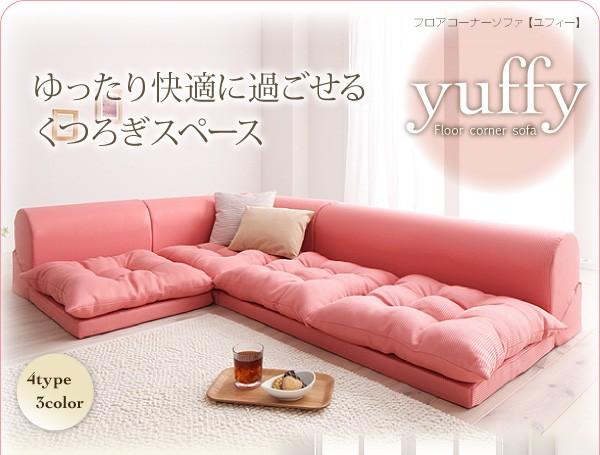ユフィ【yuffy】フロアコーナーソファ4点セットC...