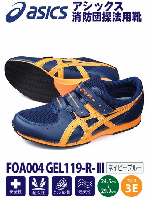 アシックス消防団操法用シューズ FOA004 GEL119,R,III ネイビー×ブルー